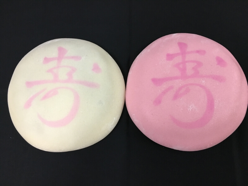 誕生餅<ふみ餅>